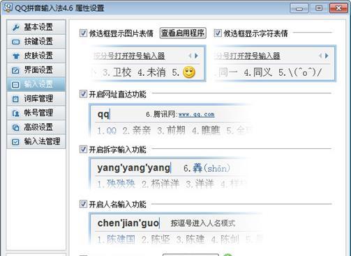 QQ拼音输入法 官方版