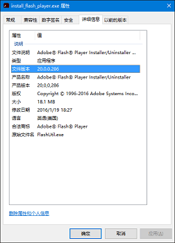 Adobe Flash Player 官方版