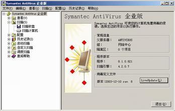 賽門鐵克殺毒軟件技術支持_賽門鐵克殺毒軟件技術支持