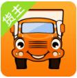 运满满货主版appv3.3.0 官网安卓版