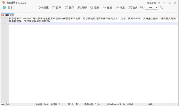 极客记事本 v1.0.0.1 官方版