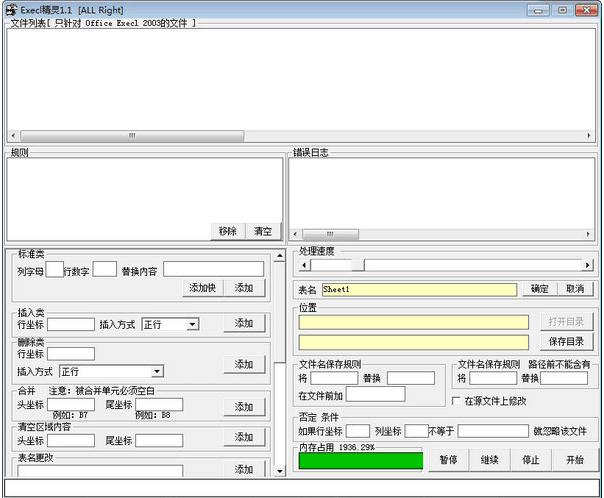 excel精灵 v1.2 免费版
