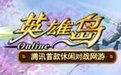 QQ英雄岛下载器 V4.5