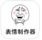 qq表情制作软件(手机版下载)最新版