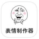 qq表情制作(手机版下载)最新版