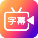 滚动字幕appv2.1.2
