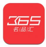 365名品汇v1.0.3