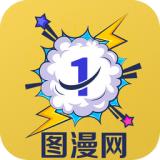 一线图漫网(漫画阅读app)v1.0.2