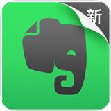 Evernote(印象笔记)(笔记资料管理软件)v10.2.4