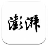 澎湃新闻v6.6.0
